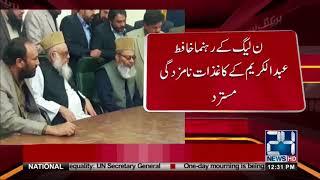 ن لیگ کے رہنما حافظ عبدالکریم کے کاغزات نامزدگی مسترد