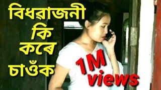 বিধৱাজনী কি কৰে চাওঁক/Assamese Video/Assamese Short Video/Assamese Short Film.