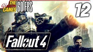 Прохождение Fallout 4 на Русском PС 60fps - 12 Лебедь на Пути свободы