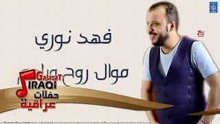 فهد نوري - موال روح وراهم+من هوينا+بس تعالوا || اغاني عراقية 2019