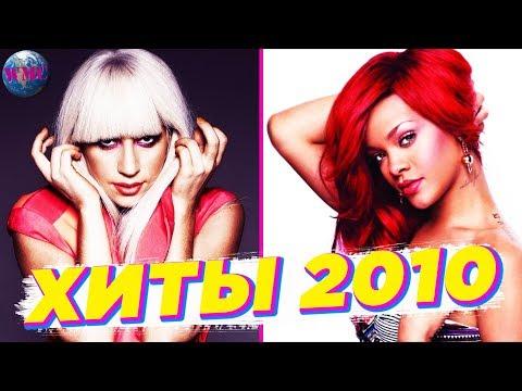 ТОП 40 2010 | ЛУЧШИЕ ПЕСНИ 2010 | НАЗАД В ПРОШЛОЕ | ХИТЫ 2010