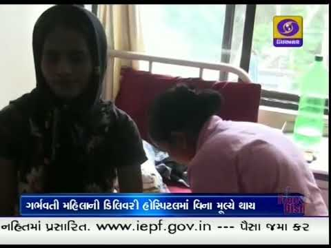 224. Chiranjeevi Yojana - Long Life to Mother and Child | Valsad | Ground Report Gujarati