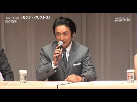 ミュージカル「モンテ・クリスト伯」製作発表動画/石丸幹二・花總まり等が歌唱披露