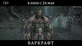 Варкрафт  (Русский Трейлер) 2016 | ВидеоПоиск