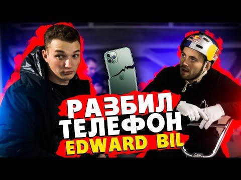 EDWARD BIL в СКЕЙТПАРКЕ | Что он там забыл?