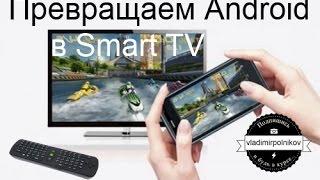 Превращаем Android в Smart TV(ОГРОМНОЕ СПАСИБО СПОНСОРУ ПОКАЗА: http://vk.com/huawei_u8800 - САМОЙ ПРАВИЛЬНОЙ ГРУППЕ ДЛЯ ВЛАДЕЛЬЦЕВ УСТРОЙСТВ HUAWEI..., 2013-04-08T05:24:55.000Z)