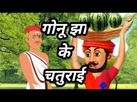 गोनू झा के चतुराई | Gonu Jha Ke Chaturai | Gonu Jha Ke Kisse | Maithili Katha | Maithili Comedy