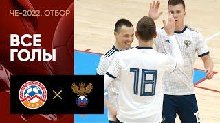 09 04 2021 Армения Россия Все голы матча отборочного турнира ЧЕ 2022
