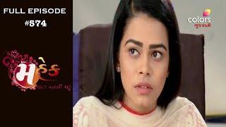 MahekтАжMota Ghar ni Vahu - 19th January 2019 - ркорк╣рлЗркХ...ркорлЛркЯрк╛ ркШрк░ркирлА рк╡рк╣рлБ - Full Episode