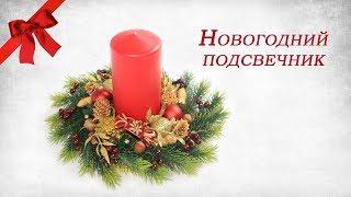 Новогодний подсвечник своими руками. Новогодний декор своими руками.
