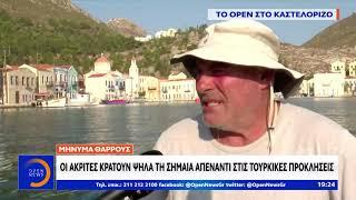 Καστελόριζο: Οι ακρίτες κρατούν ψηλά την σημαία απέναντι στις τουρκικές προκλήσεις | OPEN TV