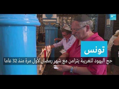 تونس: حج اليهود للغريبة يتزامن مع شهر رمضان لأول مرة منذ 32 عاما