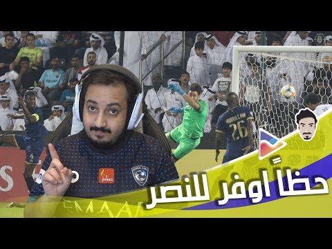 ردة فعل هلالي يشجع النصر ضد السد في ربع نهائي ابطال اسيا لكن للأسف 🏆❌