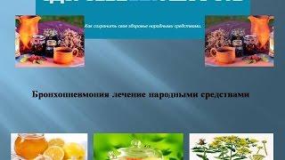 видео Народные средства от пневмонии у взрослых: лечение в домашних условиях взрослых и детей, как вылечить, популярные рецепты