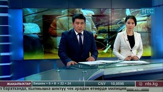 #Жаңылыктар / 25.09.18 / НТС / Кечки чыгарылыш - 21.30 / #Кыргызстан