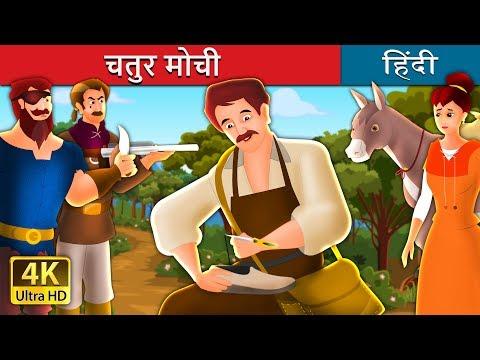 चतुर मोची   Hindi Kahaniya   Kahani   Hindi Moral Stories    Hindi Fairy Tales