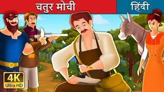 चतुर मोची | Hindi Kahaniya | Kahani | Hindi Moral Stories  | Hindi Fairy Tales