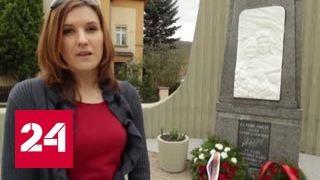 В Чехии местные жители отреставрировали и открыли памятник советским воинам-освободителям