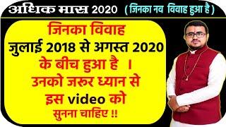 अधिकमास 2020 : क्या करें क्या नहीं || Adhikmas 2020 | मलमास 2020 || adhik maas 2020 ||