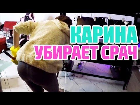 КАРИНА УБИРАЕТСЯ ДОМА - Популярные видеоролики!