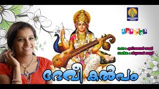 Devi kalpam Devi Devotional Songs Hindu Devotional Songs Malayalam 2017