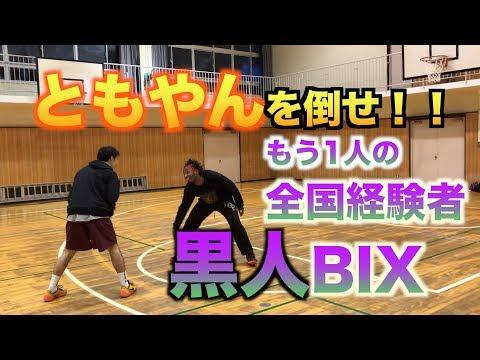 【バスケ】ともやんを倒せ!最後の希望BiX!!