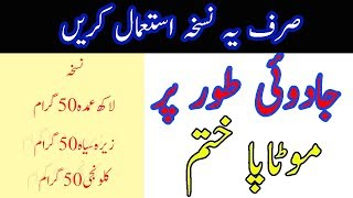 how to lose weight fast with out exercise in 2 weeks in urdu|how to lose weight naturally in urdu