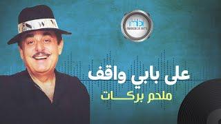 ملحم بركات -   على بابي واقف Melhem Barakat - Alaa Babi Waqeef Kamaren