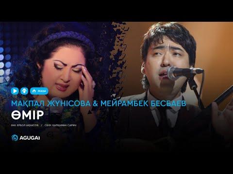Мақпал Жүнісова & Мейрамбек Бесбаев - Өмір (аудио)