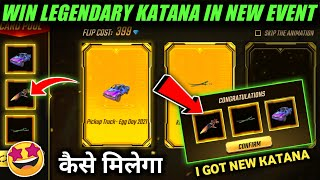 I GOT NEW KATANA SKIN IN LUCKY FLIP EVENT | FREE FIRE LUCKY FLIP | NEW EVENT FLAME WINGS SKYWING