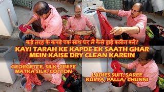 Dry Clean Ladies Suit, Saree, Palla | Ek saath kayi kapde dryclean kare ghar mein | MTO Petrol