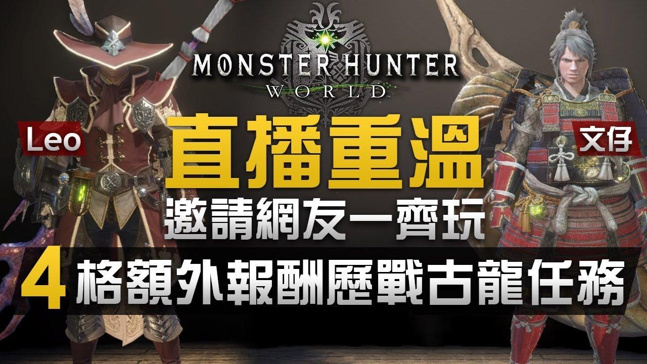 【直播重溫】同網友一齊玩 4格額外報酬歷戰古龍任務(7/3) | Monster Hunter World - YouTube