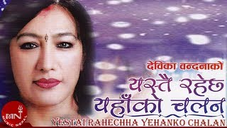 Superhit Song Yestai Rahechha Yahako Chalan by Devika Bandana