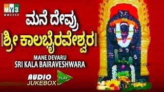 ಶ್ರೀ ಕಾಲಭೈರವೇಶ್ವರ MANE DEVRU SRI KALABHAIRAVESHWARA | CHUNCHANAGIRI SRI KALABHAIRAVA SONGS IN KANNAD