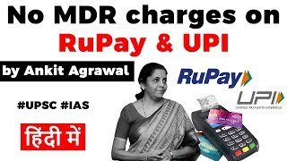 Merchant Discount Rate, No MDR on RuPay and UPI transactions announces FinMin, Current Affairs 2020