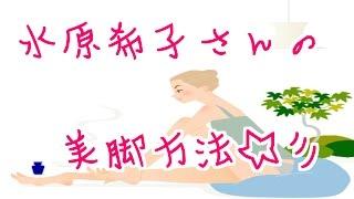 水原希子さんの美脚方法を紹介します(*´∀`*) 引用 http://matome.naver...
