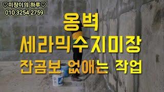 벽미장(wall plaster)-옹벽 세라믹수지미장 #…