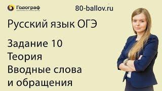Русский язык ОГЭ 2019. Задание 10. Теория. Вводные слова и обращения