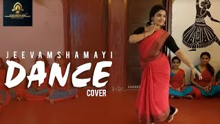 Jeevamshamayi Dance Cover | Anjali Hari | Theevandi Movie | Kailas Menon