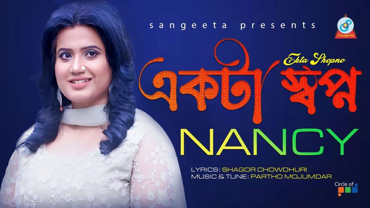 Ekta Shopno (একটা স্বপ্ন)  by Nancy   Sangeeta
