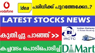 IDEA പൂട്ടുമോ? || LATEST STOCKS NEWS ||TOP STOCKS FOR NEXT FIVE YEARS || SHARE MARKET MALAYALAM ||