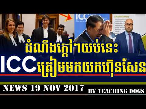 Khmer Hot News RFA Radio Free Asia Khmer Night Sunday 11/19/2017