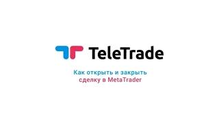 Ч. 5 Інструкція Телетрейд. Як відкрити операцію (Teletrade)