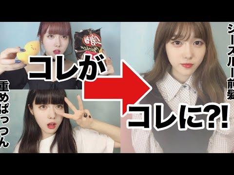 重めぱっつん前髪から、韓国風シースルー前髪にする方法