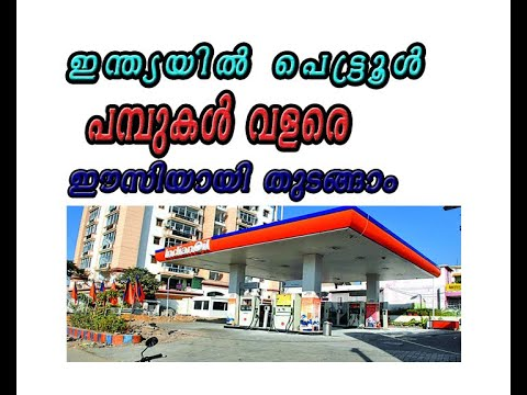 How to Start Petrol Pumps in India Malayalam | Business Ideas