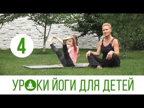 Уроки йоги для детей с Алиной Михайловой. Часть 4