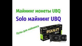 Майнинг монет UBQ. Solo майнинг монет UBQ.
