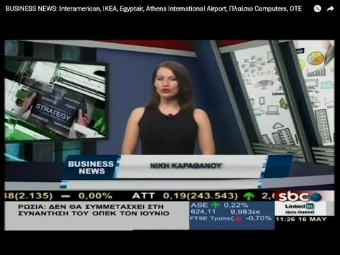 BUSINESS NEWS: Interamerican, ΙKEA, Egyptair, Athens International Airport, Πλαίσιο Computers, ΟΤΕ
