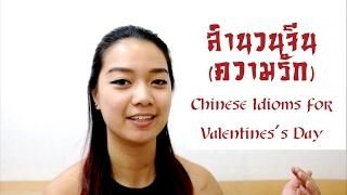 สำนวนจีนในวันแห่งความรัก Chinese Idioms for Valentine's Day