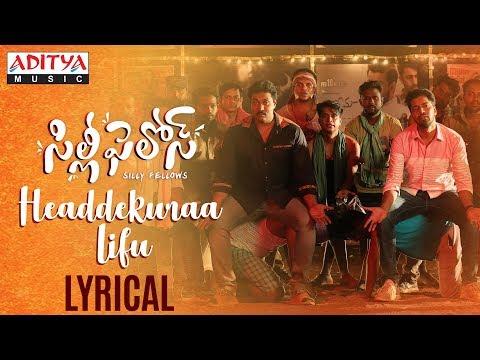 Headdekuraa Lifu Lyrical || Silly Fellows Movie Songs || Allari Naresh, Sunil || Sri Vasanth
